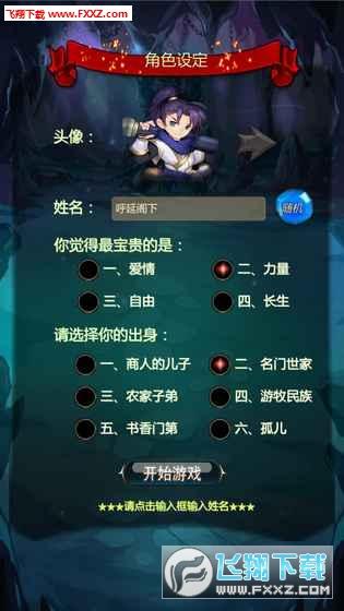 仙侠放置玄界之门最新版v3.5截图0