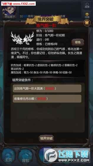 仙侠放置玄界之门最新版v3.5截图2