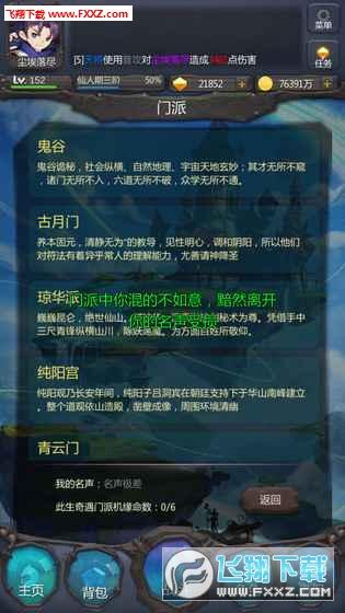 仙侠放置玄界之门最新版v3.5截图1