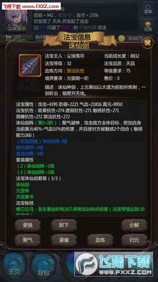 仙侠放置玄界之门最新版v3.5截图4