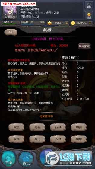 仙侠放置玄界之门最新版v3.5截图3