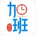 加班日记app V1.0.0手机版