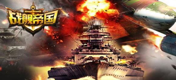战舰帝国手游_战舰帝国游戏_战舰帝国手机版