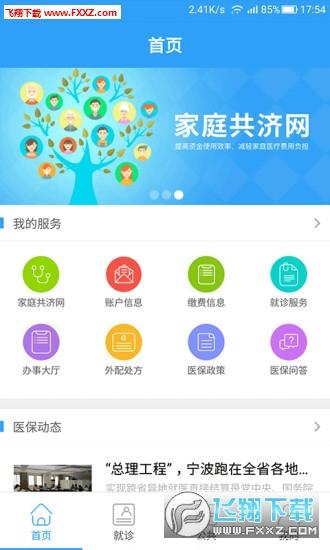 宁波医保通appv2.3截图0