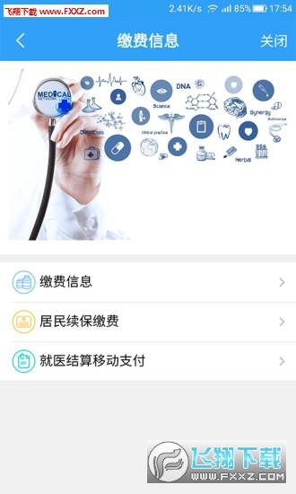 宁波医保通appv2.3截图1