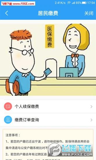 宁波医保通appv2.3截图2