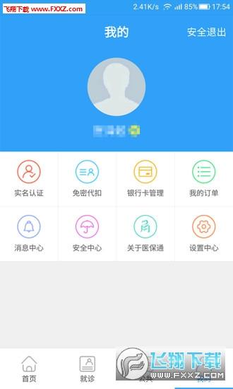 宁波医保通appv2.3截图3
