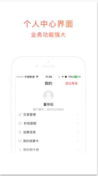开店宝i版ios版V1.0.1官方iPhone版截图1