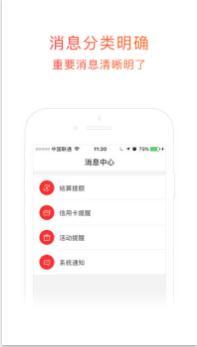 开店宝i版ios版V1.0.1官方iPhone版截图2