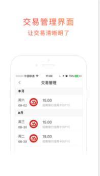 开店宝i版ios版V1.0.1官方iPhone版截图0