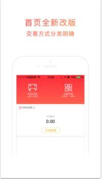 开店宝i版ios版V1.0.1官方iPhone版截图4