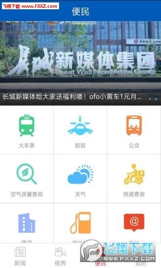 长城24小时appv 1.8.3截图2