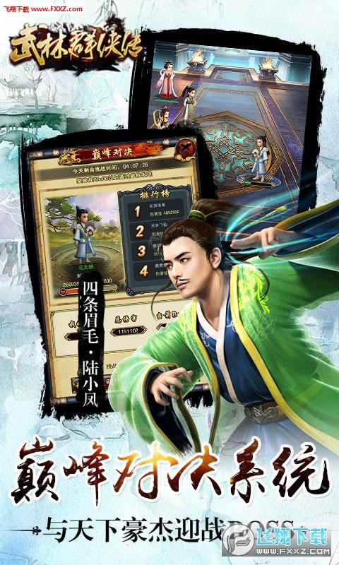 武林群侠传手机版apk2.5.1截图3