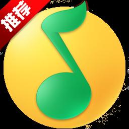 QQ音乐7.9版权共享版