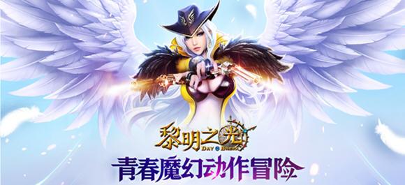 黎明之光手游_黎明之光游戏下载_黎明之光官方版