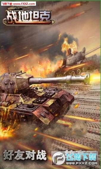 红警之战地坦克手游截图1