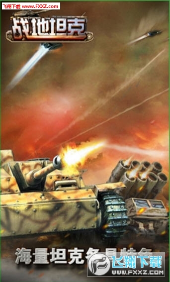 红警之战地坦克手游截图2