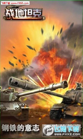 红警之战地坦克手游截图3