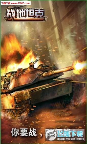 红警之战地坦克手游截图4