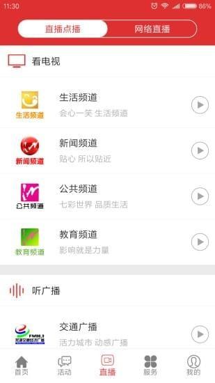 今日芜湖appv 2.0截图2