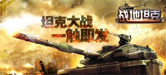 红警之战地坦克合集
