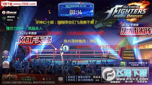 拳皇命运手游安卓版截图3