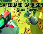 加里森护卫队:太空殖民地