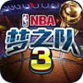 NBA梦之队3下载安装