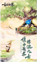 古剑奇谭二手游官网1.0截图4