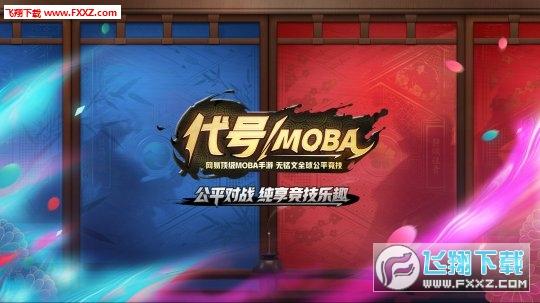 代号MOBA手游v1.0截图0