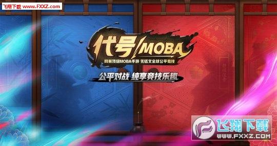 代号MOBA手游v1.0截图2
