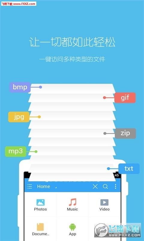 es文件浏览器无广告专业版v4.1.6.8.3 安卓版截图3