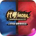 代号MOBA官网