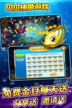 贝贝捕鱼游戏百度版v1.000.37截图3