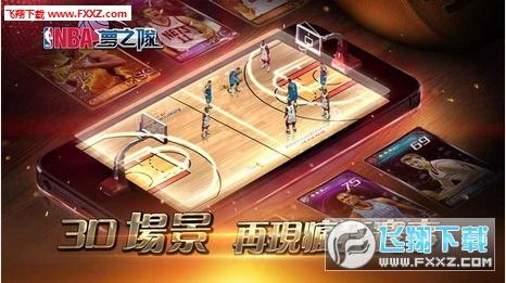 NBA2K全明星官方12.2截图1