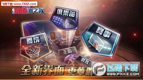 NBA2K全明星官方12.2截图2