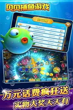 贝贝捕鱼游戏手机版10037截图2