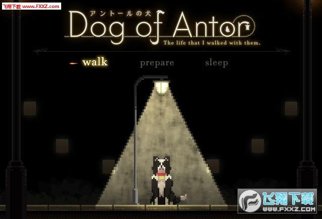 安托尔的狗截图2