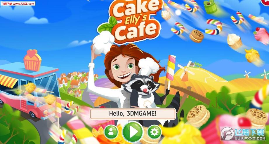 艾莉的蛋糕咖啡馆截图2