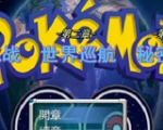 口袋妖怪:绝对地带 中文版