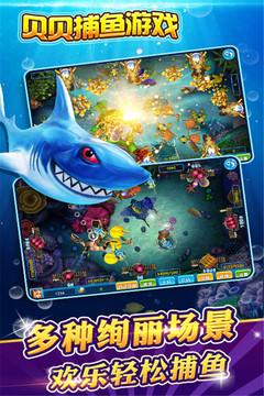 贝贝捕鱼游戏apk10037截图0