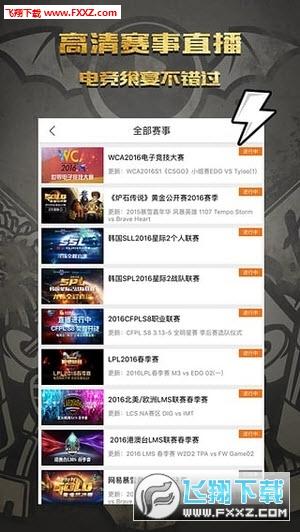 2017球球大作战bpl职业联赛直播app截图1