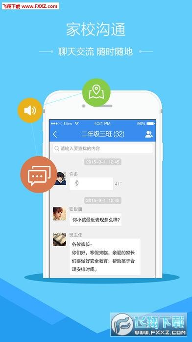 安全教育平台iOS版1.1.0截图0
