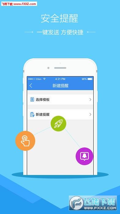 安全教育平台iOS版1.1.0截图1