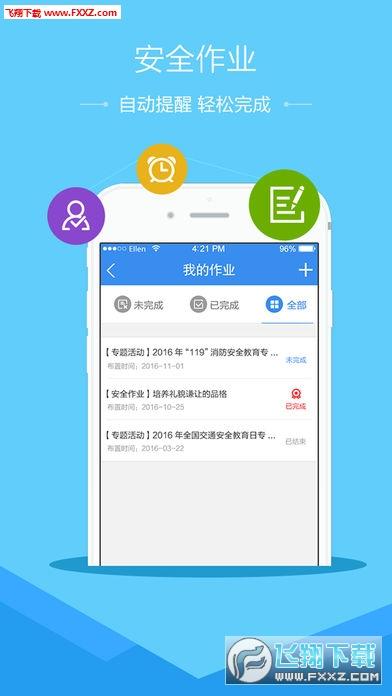 安全教育平台iOS版1.1.0截图3