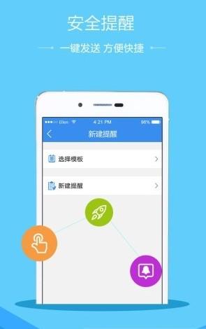 2017福建省安全教育平台登录app截图0