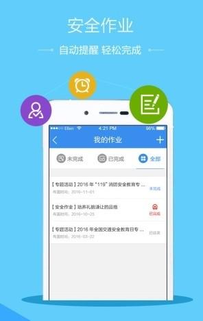 2017福建省安全教育平台登录app截图1