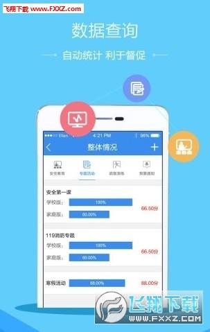 2017福建省安全教育平台登录app截图2