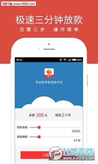 51信用卡app官方版截图0