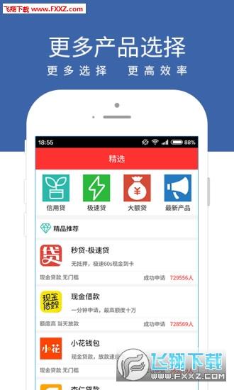 51信用卡app官方版截图1